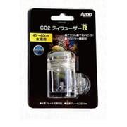 AJ20528 [CO2ディフューザー R レギュラー 45~60cm水槽用]