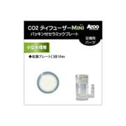 AJ20601 [CO2ディフューザー Miniパッキン付セラミックプレート]