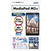 NGB-HWM3 [HUAWEI MediaPad M3 反射防止 ギラつき防止 指紋防止 気泡消失 液晶保護フィルム]
