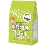 粉石けん 純植物性スノール 1kg [粉末洗剤]