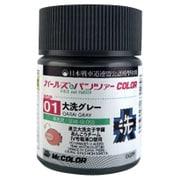 XGP01 [ガールズ&パンツァーカラー 大洗 グレー]