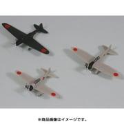 日本海軍機セット5 [1/700 スカイウェーブシリーズ]