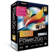 Power2Go 11 Platinum 乗換え・アップグレード版