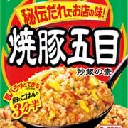 焼豚五目炒飯の素 44.2g [1人前×2]