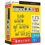 親戚まっぷシリーズ つくれる家系図2 [Windows ソフトウエア]