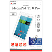 RT-MPT28F/A1 [HUAWEI MediaPad T2 8 Pro 指紋防止 光沢 液晶保護フィルム]