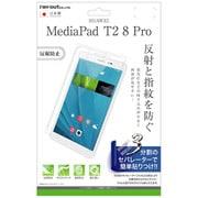 RT-MPT28F/B1 [HUAWEI MediaPad T2 8 Pro 指紋 反射防止 液晶保護フィルム]