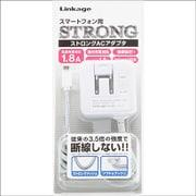 RSK-16STWH [AC充電器 ストロング 1.8A ホワイト]