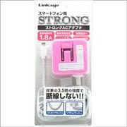 RSK-16STPK [AC充電器 ストロング 1.8A ピンク]