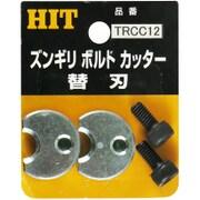 TRCC 12 [ズンギリボルトカッター替刃]