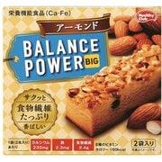 バランスパワービッグ アーモンド 2袋(4本)