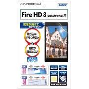 NGB-KFH09 [第6世代 (2016) Amazon Fire HD 8 (16GB、32GB) 反射防止 ギラつき防止 指紋防止 気泡消失 液晶保護フィルム]