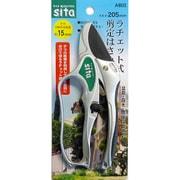 sita ラチェット式剪定鋏205 A802