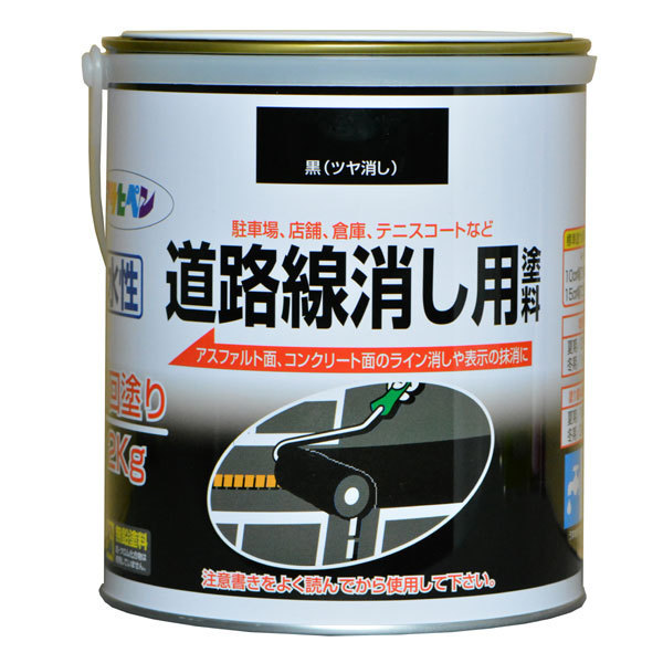 水性道路線消し用塗料 2kg 黒