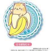 ばなにゃ バナナにひそむにゃんこ ラバーコースター とらばなにゃ [キャラクターグッズ]