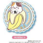 ばなにゃ バナナにひそむにゃんこ ラバーコースター みけばなにゃ [キャラクターグッズ]