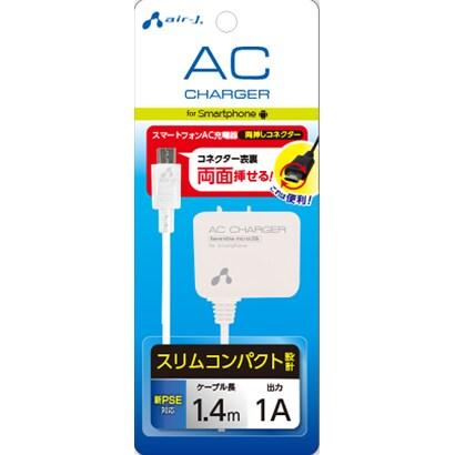 AKJ-72R WH [スマートフォンAC充電器両挿しコネクター 1.4m ホワイト]