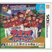 プロ野球 ファミスタ クライマックス [3DSソフト]
