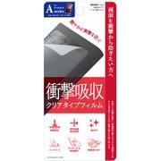 F-WA30-ASC [WALKMAN A30シリーズ専用 衝撃吸収フィルム クリア]