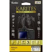 KKG-ND750 [液晶保護ガラス KARITES(カリテス) ニコン D750用]