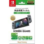 NSG-002 [Nintendo Switch専用 SCREEN GUARD for Nintendo Switch (防汚コートタイプ)]