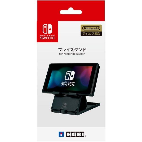 NSW-029 [プレイスタンド for Nintendo SWITCH]