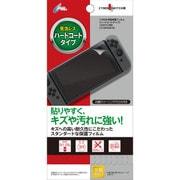 CY-NSFLM-HC [Nintendo Switch用 液晶保護フィルム ハードコートタイプ]