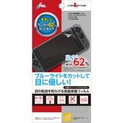 CY-NSFLM-BC [Nintendo Switch用 液晶保護フィルム ブルーライトカットタイプ]
