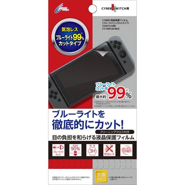 CY-NSFLM-BHC [Nintendo Switch用 液晶保護フィルム ブルーライトハイカットタイプ]