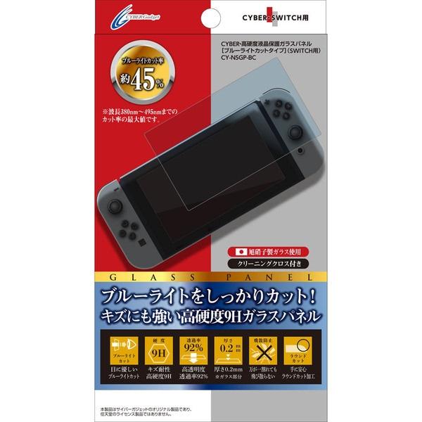 CY-NSGP-BC [Nintendo Switch用 高硬度液晶保護ガラスパネル ブルーライトカットタイプ]