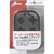 CY-NSJCMG-BK [Nintendo Switch用 ジョイコンミニグリップ ブラック]