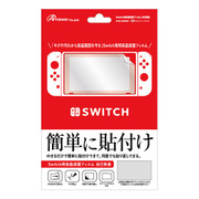 ANS-SW001 [Nintendo Switch用 液晶保護フィルム 自己吸着]