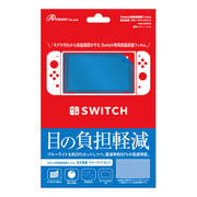 ANS-SW003 [Nintendo Switch用 液晶保護フィルム 自己吸着・ブルーライトカット]