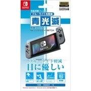 ILXSW191 [Nintendo Switch用 青光減ブルーライトカット保護フィルター]