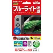 SWF1937 [Nintendo Switch用 目にやさシートSW]