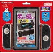 SWF1948 [Nintendo Switch用 シリコンプロテクタSW ブラック]