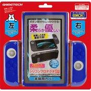 SWF1949 [Nintendo Switch用 シリコンプロテクタSW ブルー]