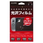 Nintendo Switch用 液晶保護フィルム 光沢タイプ