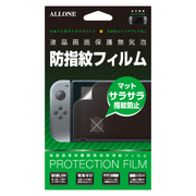 Nintendo Switch用 液晶保護フィルム 防指紋タイプ