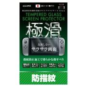 Nintendo Switch用 防指紋ガラスフィルム0.33mm
