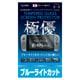 Nintendo Switch用 ブルーライトカットガラスフィルム0.33mm