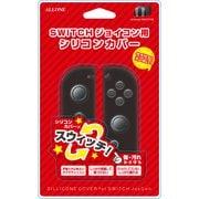 ALG-NSSCK [Nintendo Switch用 シリコンカバーBK]