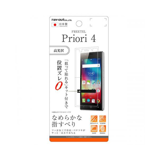 RT-FP4F/C1 [FREETEL Priori 4 指紋防止 高光沢 液晶保護フィルム]