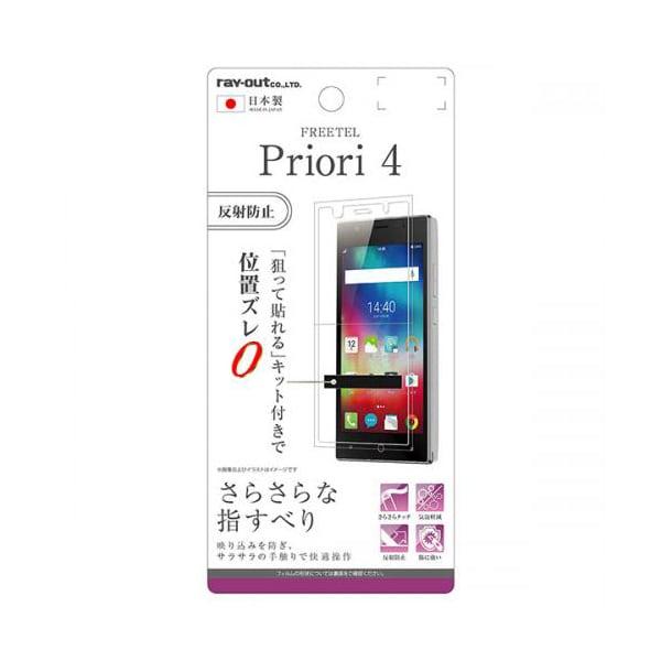 RT-FP4F/H1 [FREETEL Priori 4 さらさらタッチ 指紋 反射防止 液晶保護フィルム]