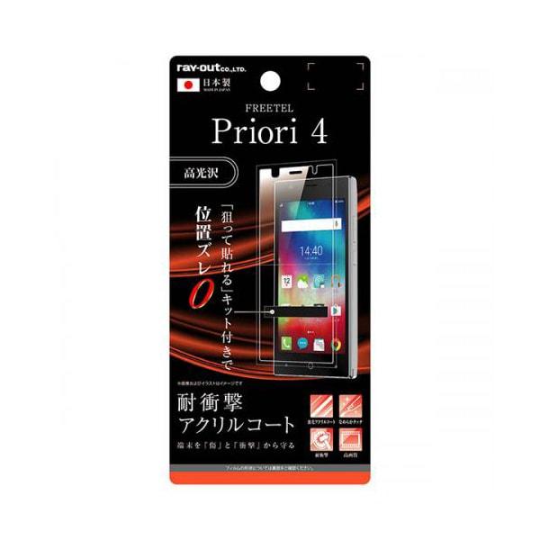 RT-FP4FT/Q1 [FREETEL Priori 4 5H 耐衝撃 アクリルコート 高光沢 液晶保護フィルム]