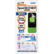ノングレア保護フィルム Speed Wi-Fi NEXT W04