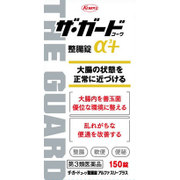 ザ・ガードコーワ整腸剤α3+ 150錠 [第3類医薬品 整腸剤]