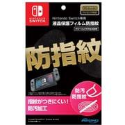 HACG-01 [Nintendo Switch専用 液晶保護フィルム 防指紋]