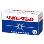 リポビタンD 10本 [指定医薬部外品 滋養強壮剤]
