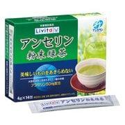 アンセリン粉末緑茶 4g×14入